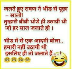 New tranding funny jokes status, dp, pictures collection Jokes Quotes, Funny Quotes, Memes, Hindi Quotes Images, Funny Insults, Funny Jokes In Hindi, Funny Statuses, Heart Touching Shayari, Picture Collection