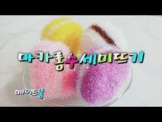 마카롱 수세미 뜨기! 메이드봉, 코바늘로 마카롱 수세미뜨기!!!!/ knitting, 针织, 編み, Tejer - YouTube