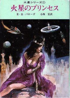 Cover art by Motoichiro Takebe - Japan: Sogen-Suiri Books, 1965