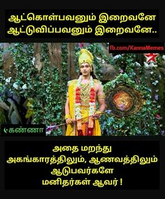 ~ Krishna's Leela ~ कृष्ण की लीला ~ கிருஷ்ணா லீலை ~ - Tamil Quotes - 1 - Page 3 - Wattpad Holy Quotes, Movie Love Quotes, Life Quotes, Qoutes, Status Quotes, Picture Quotes, Tamil Motivational Quotes, Tamil Love Quotes, Sympathy Quotes For Loss
