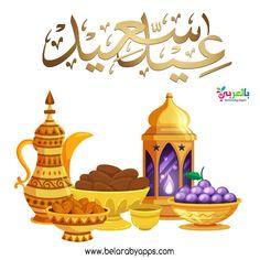 Eid Al Fitr Cards 2021.. Free-! Download Eid Ul Fitr Greeting Cards ⋆ belarabyapps Eid Mubarak Messages, Eid Mubarak Images, Eid Mubarak Wishes, Eid Mubarak Greetings, Happy Eid Mubarak, Eid Greeting Cards, Calligraphy Doodles, Eid Al Fitr, Stories For Kids