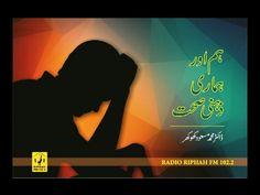 Hum Aur hamari Zehni sehat by Dr.Muhammad Masoud Khokhar