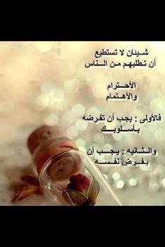 Quote in Arabic