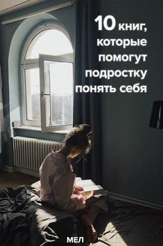 дети Good Books, Books To Read, My Books, School Motivation, Study Motivation, Happy Parents, La Formation, Educational Websites, Books For Teens