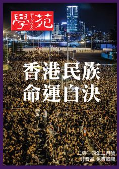 20140228 Hong Kong Umbrella movement!