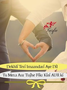 Post Poetry, Urdu Poetry, Girly Quotes, True Quotes, Love Quotes For Girlfriend, Happy Love, Heartfelt Quotes, Girls In Love, Friendship Quotes
