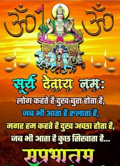 Shubh Ravivar Good Morning Images, Wallpaper, Pictures, Photos, Greetings