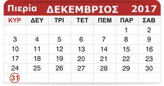 Πιερία: Γιορτάζουν σήμερα 31 Δεκεμβρίου Periodic Table, Words, Periodic Table Chart, Periotic Table, Horse