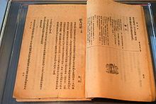 """A copy of """"A Madman's Diary"""" in the Beijing Lu Xun Museum"""
