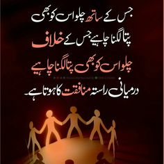 Deep Words, Instagram Posts, Urdu Quotes, Islamic, Home Decor, Life, Decoration Home, Room Decor, Home Interior Design