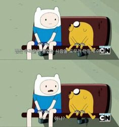 어드벤쳐타임 명언(?) 모음(1) : 네이버 블로그 Learn Korean, Adventure Time, Family Guy, Cartoon, Writing, Humor, Guys, Learning, Proverbs