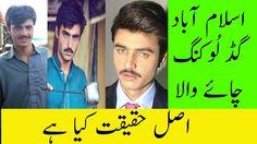 Pakistani   Islamamabad Ka Chai Wala   اسلام آباد کا چائے والا اپنے آپ ک...