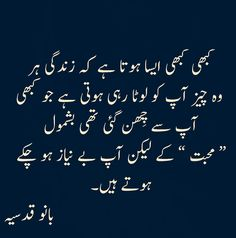 I remember this Friendship Quotes Images, Urdu Quotes Images, Quotations, Qoutes, Sufi Poetry, Love Poetry Urdu, Poetry Quotes, Sufi Quotes, Dark Quotes