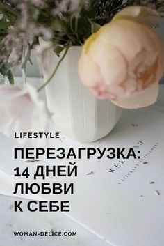 Самый счастливый день в жизни – это день, когда ты решаешь вернуть себе свою жизнь. Не спрашивая у кого-то разрешения, и не прося прощения за это решение. Ты понимаешь, что ты не должен ни на кого опираться, или рассчитывать, или кого-то винить в том, как как ты живешь. Жизнь — это дар, и этот дар принадлежит...