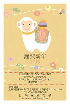 挨拶状ドットコムのキュート年賀状♪ 宝珠を持った申を、和菓子のような優しい色合いで描きました。  #年賀状 #2016 #年賀はがき #デザイン #申年 #さる
