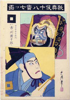 Ichikawa Danjūrō IX as Kakoyo Akaemon in the play Nanatsumen from the series The Kabuki Eighteen (Kabuki Jūhachiban) by Torii Kiyotada, 1895 - Japanese Color Woodblock Print - The Lavenberg Collection of Japanese Prints