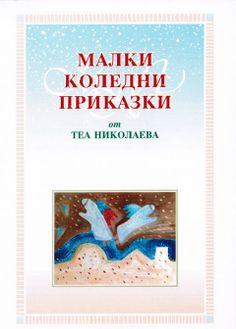 """""""Малки коледни приказки"""" - Теодора Николаева"""