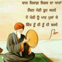 Tu tu karta tu hua mujh mai raha na hun. Sikh Quotes, Gurbani Quotes, Indian Quotes, People Quotes, Qoutes, Simplicity Quotes, Morning Prayer Quotes, Punjabi Love Quotes, Amazing Inspirational Quotes