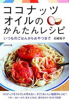 ココナッツオイルのかんたんレシピ~いつものごはんからおやつまで~, http://www.amazon.co.jp/dp/4872907000/ref=cm_sw_r_pi_awdl_JWe-ub0ZSB31A