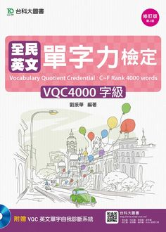 PF00401-全民英文 單字力檢定 VQC4000字級 - 修訂版(第二版) - 附VQC英文單字自我診斷系統