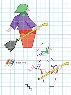 View album on Yandex. Graph Paper Art, Coding For Kids, Montessori Materials, Pattern Art, Views Album, Pixel Art, Fairy Tales, Doodles, Author