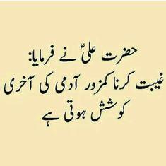 Hazrat Ali Sayings, Imam Ali Quotes, Hadith Quotes, Allah Quotes, Urdu Quotes, Qoutes, Inspirational Quotes In Urdu, Islamic Love Quotes, Religious Quotes