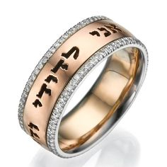 Hebrew Wedding Ring His And Hers Rings 14k White Gold Laser Engraved Ani Ledodi Jew In 2018 Products Pinterest