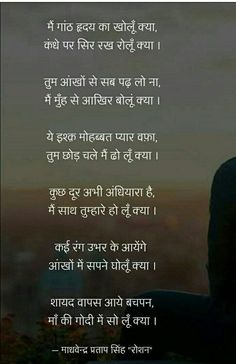 Jindgi shayad gujar jaaye Kuch pal or jee lun kya. Hindi Quotes Images, Shyari Quotes, Motivational Picture Quotes, Hindi Quotes On Life, Mood Quotes, Life Quotes, Good Thoughts Quotes, Mixed Feelings Quotes, Feelings Words