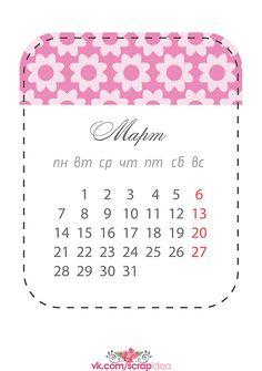 Календарь на 2016 год | Скрапинка - дополнительные материалы для распечатки для скрапбукинга