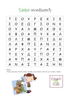 Easter is almost here! Today's post has more Easter activities for your little ones to do. There is an Easter wordsearch, an Easter colourin. Learn Greek, Greek Easter, Easter Activities, Child Love, 4 Kids, Carnival, Teaching, Writing, School