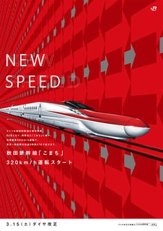 Asymmetrical design utilizing arrows to show movement. Red eludes to power and speed in the image of the train. Asymmetrical design utilizing arrows to show movement. Red eludes to power and speed in the image of the train. Graphisches Design, Japan Design, Layout Design, Graphic Design Posters, Graphic Design Typography, Graphic Design Inspiration, Poster Ads, Poster Prints, Japanese Poster