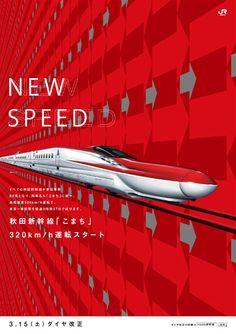 JR東日本・東北新幹線「E6系」スーパーこまち| NEW SPEED