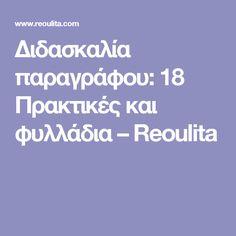 Διδασκαλία παραγράφου: 18 Πρακτικές και φυλλάδια – Reoulita