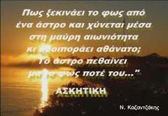 Κ Greek Quotes, Screenwriting, Poetry, Soul Food, Words, Writers, Google Search, Script Writing, Poetry Books