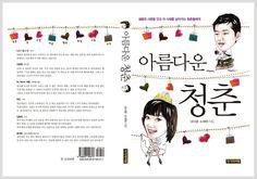 작가와비평 :: [아름다운 청춘](낸시랭 소재원 지음/ 추천도서/ 토크에세이)