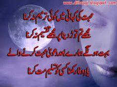 Image result for urdu poetry by iqbal