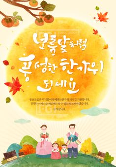 Pop Up Banner, Mid Autumn Festival, Calligraphy Art, Caligraphy, Korean Language, Cute Designs, Editorial Design, Special Day, Art For Kids