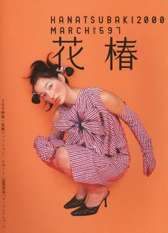 g-a-r-l-a-n-d-s: garlands-jpn: hanatsubaki march 2000 Editorial Design, Editorial Fashion, Japanese Poster, Fashion Cover, Ad Art, Photo Illustration, Magazine Design, Vintage Ads, Photo Book