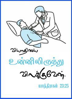 Bible Words Images, Tamil Bible Words, Amen, Bible Verses, Life Quotes, Christian, Quotes About Life, Quote Life, Living Quotes
