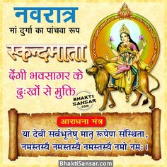 Maa Skandmata Images, Pictures, Wallpaper, Photos for Facebook, Whatsapp