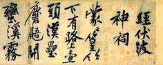 Chine - Dynastie Song - Calligraphie de Huang Tingjian (1045–1105).