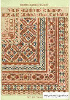 Gallery.ru / Фото #23 - 1887.1. - Fleur55555 Cross Stitch Borders, Cross Stitch Designs, Cross Stitching, Cross Stitch Patterns, Embroidery Hoop Art, Cross Stitch Embroidery, Embroidery Patterns, Palestinian Embroidery, Bead Crochet Rope