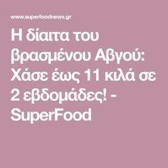 Η δίαιτα του βρασμένου Αβγού: Χάσε έως 11 κιλά σε 2 εβδομάδες! - SuperFood Healthy Diet Recipes, Healthy Smoothies, Healthy Tips, Healthy Food, Health Diet, Health And Wellness, Health Fitness, Health Care, Weight Loss Smoothies