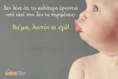 αστεια Mommy Quotes, Funny Baby Quotes, Love Quotes, Baby Images, Greek Quotes, Sweet Words, Mother And Child, Kids And Parenting, Lol