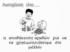 sofiaadamoubooks: ΠΑΓΚΟΣΜΙΑ ΗΜΕΡΑ ΑΠΟΤΑΜΙΕΥΣΗΣ Teaching Methods, Teaching Ideas, Preschool, Memes, Blog, Kid Garden, Meme, Blogging, Kindergarten