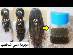 Hair Mask For Growth, Hair Growth Oil, Beauty Tips For Glowing Skin, Beauty Skin, Hair Tips Video, Beauty Care Routine, Hair Care Routine, Diy Hair Treatment, Hair Care Recipes