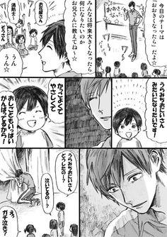 【漫画】情緒不安定だけど体幹は安定している体操のお兄さん : まとめッター