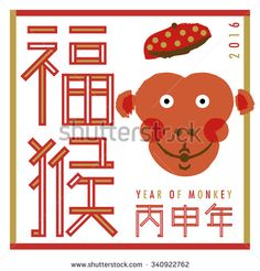 Monkey greeting in chinese new year 2016 words meaning monkey year monkey greeting in chinese new year 2016 words meaning monkey year of monkey 2016 m4hsunfo