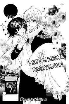 Read Zettai Heiwa Daisakusen Chapter 001 Online - Zettai Heiwa Daisakusen 001 free and high quality. Unique reading type: All pages - just need to scroll to read next page. Manga To Read, Fan Art, Reading, Movie Posters, Fictional Characters, Sleeves, Film Poster, Popcorn Posters, Reading Books