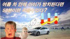 여름 차안에 아이가 방치된다면 child in a hot weather car